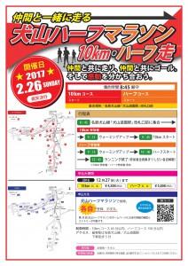 犬山ハーフマラソン2017