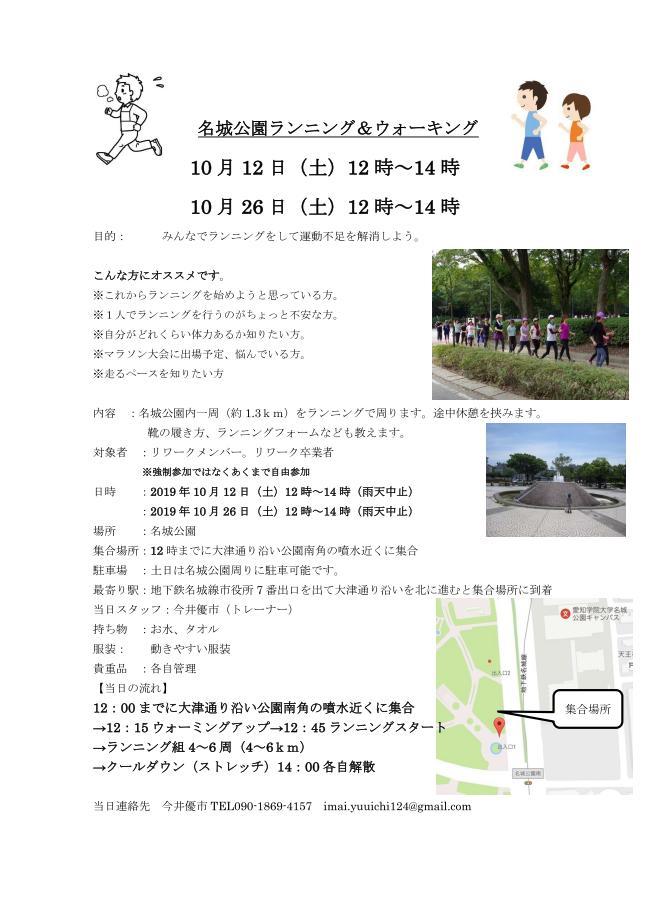 名城公園試走会_01