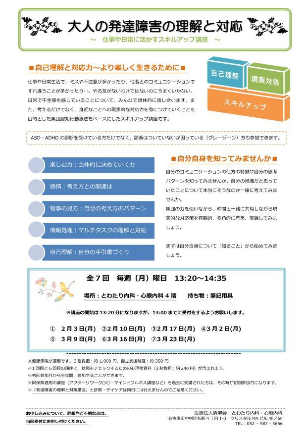 発達障害の理解と対策講座_2020_02_01