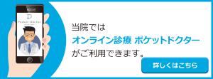 ポケドクLP用バナー③1200×444